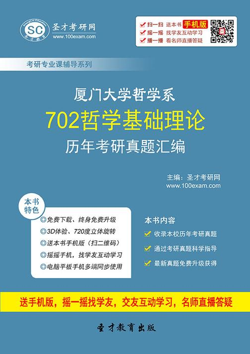 厦门大学哲学系702哲学基础理论历年考研真题汇编