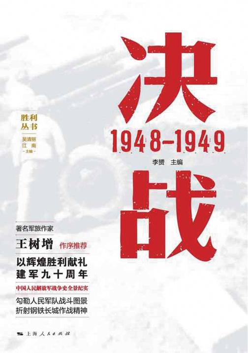 决战:1948—1949