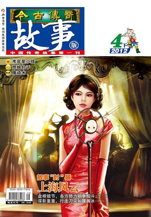 今古传奇·故事版(2012年4月下)(电子杂志)