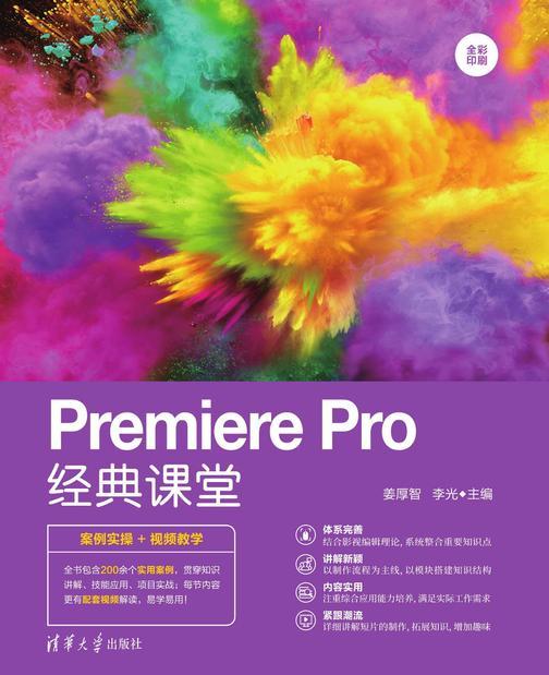 Premiere Pro经典课堂