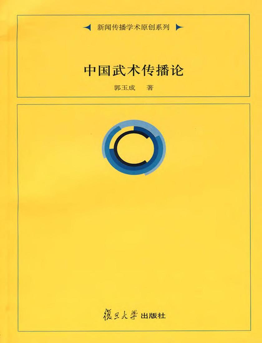 中国武术传播论(仅适用PC阅读)