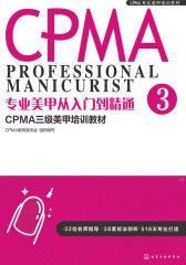 专业美甲从入门到精通:CPMA三级美甲培训教材