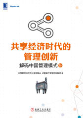 共享经济时代的管理创新:解码中国管理模式9