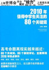 2010年值得中学生关注的80个关键词(试读本)