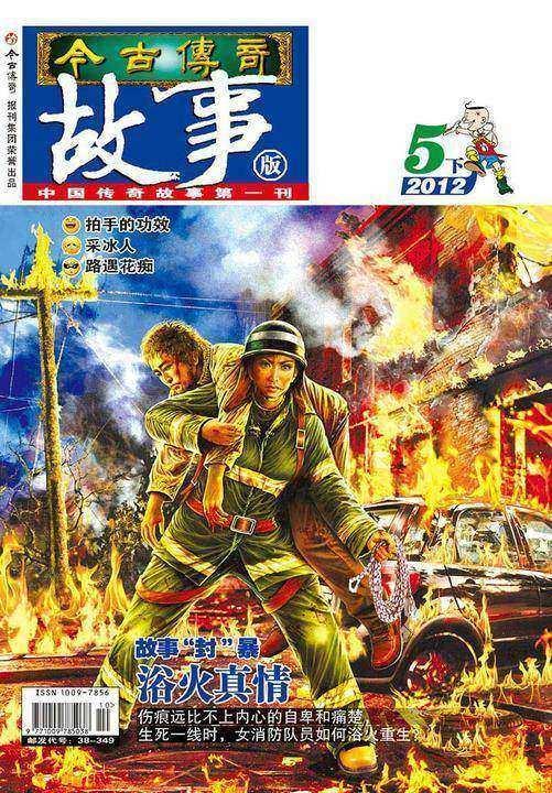 今古传奇·故事版(2012年5月下)(电子杂志)
