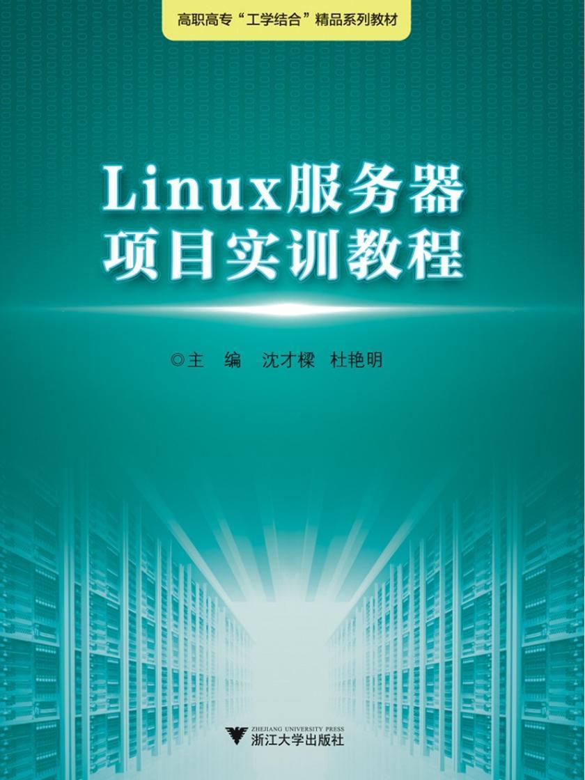 Linux服务器项目实训教程