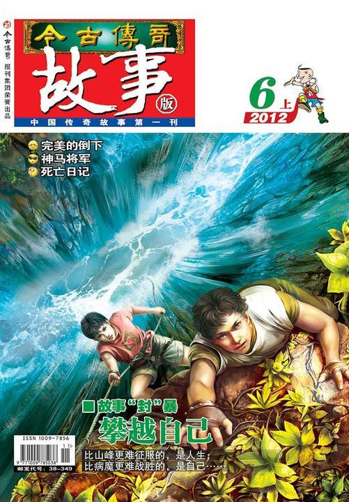 今古传奇·故事版(2012年6月上)(电子杂志)