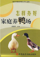 怎样办好家庭养鸭场