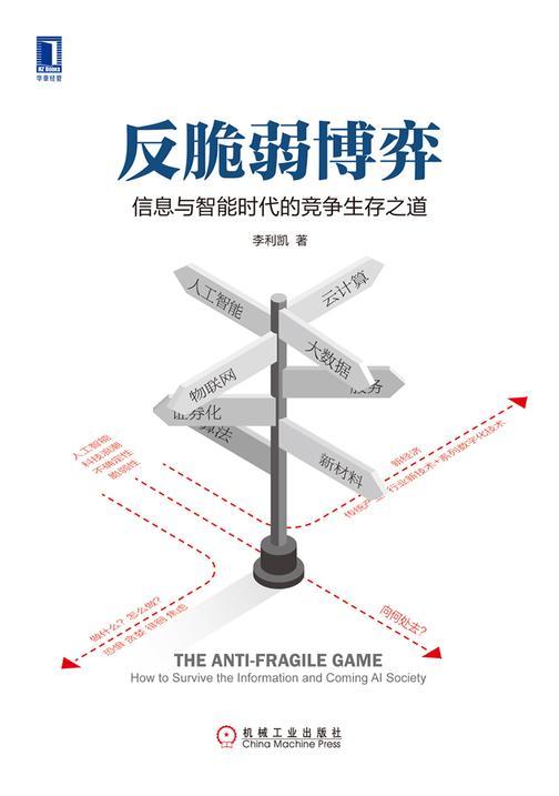反脆弱博弈:信息与智能时代的竞争生存之道