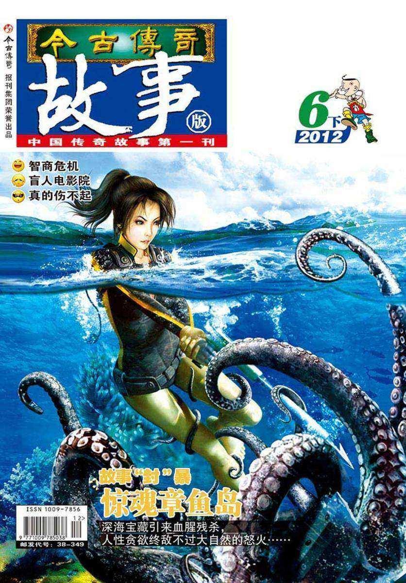 今古传奇·故事版(2012年6月下)(电子杂志)