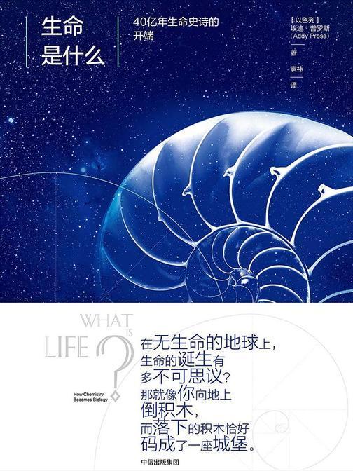 生命是什么:40亿年生命史诗的开端
