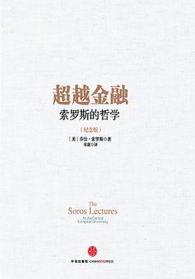 超越金融:索罗斯的哲学(纪念版)