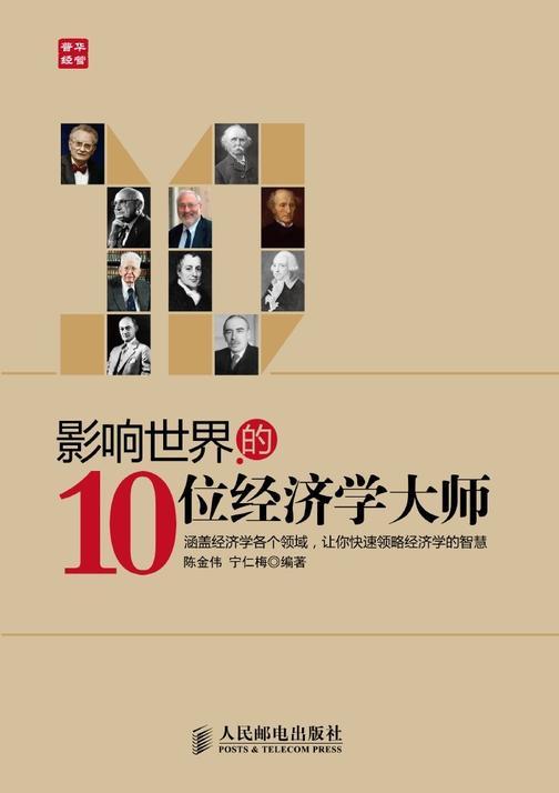 影响世界的10位经济学大师