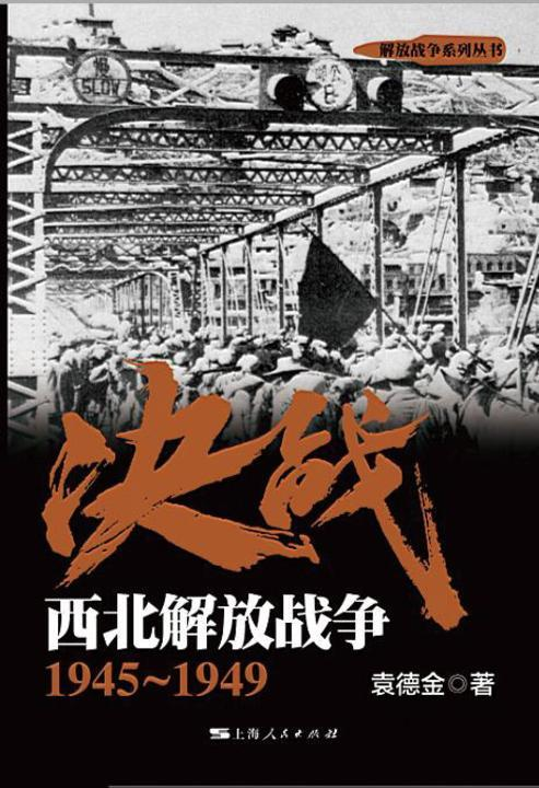 决战.西北解放战争:1945~1949