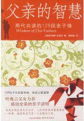 父亲的智慧:两代共读的129段亲子情(试读本)