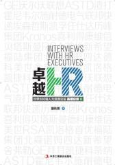 卓越HR:世界500强人力资源总监高端访谈. 2(试读本)(仅适用PC阅读)