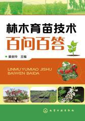 林木育苗技术百问百答