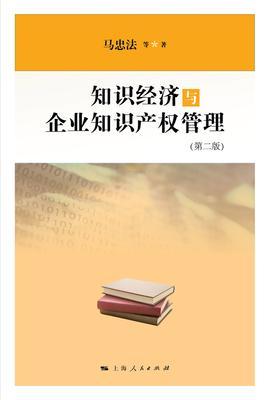 知识经济与企业知识产权管理(第二版)