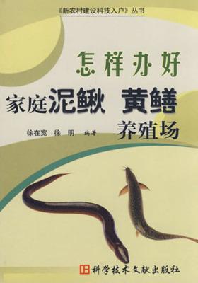 怎样办好家庭泥鳅黄鳝养殖场