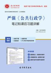 圣才学习网·严强《公共行政学》笔记和课后习题详解(仅适用PC阅读)