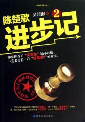 陈楚歌进步记2