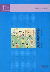 学前儿童游戏(试读本)