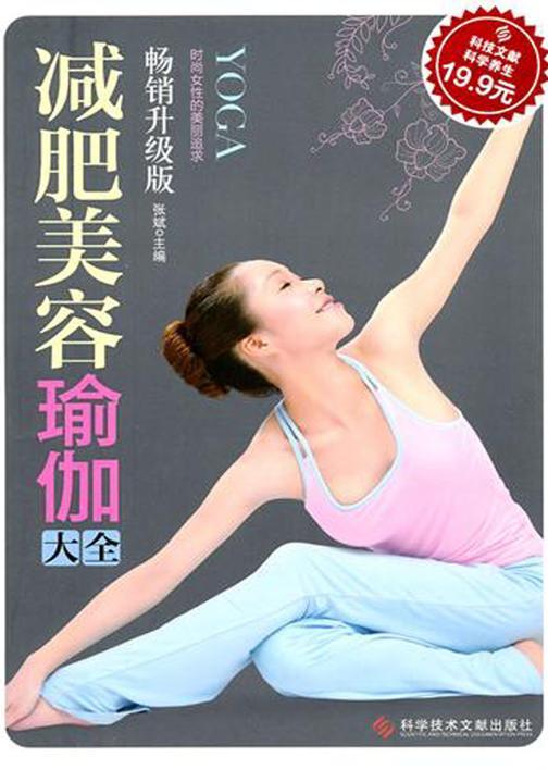 减肥美容瑜伽大全