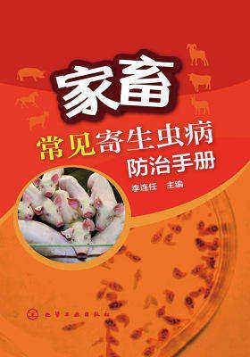 家畜常见寄生虫病防治手册