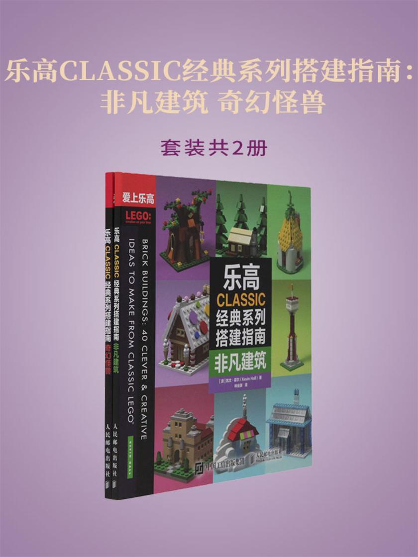 乐高CLASSIC经典系列搭建指南:非凡建筑 奇幻怪兽(全2册)