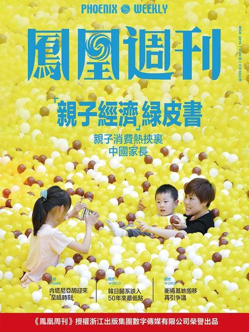 亲子经济绿皮书  香港凤凰周刊2019年第9期