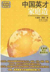 中国英才家庭造(试读本)