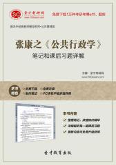 圣才学习网·张康之《公共行政学》笔记和课后习题详解(仅适用PC阅读)
