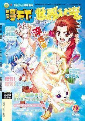 2013-07、08 漫天下(电子杂志)(仅适用PC阅读)