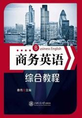 商务英语综合教程