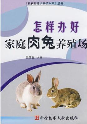 怎样办好家庭肉兔养殖场