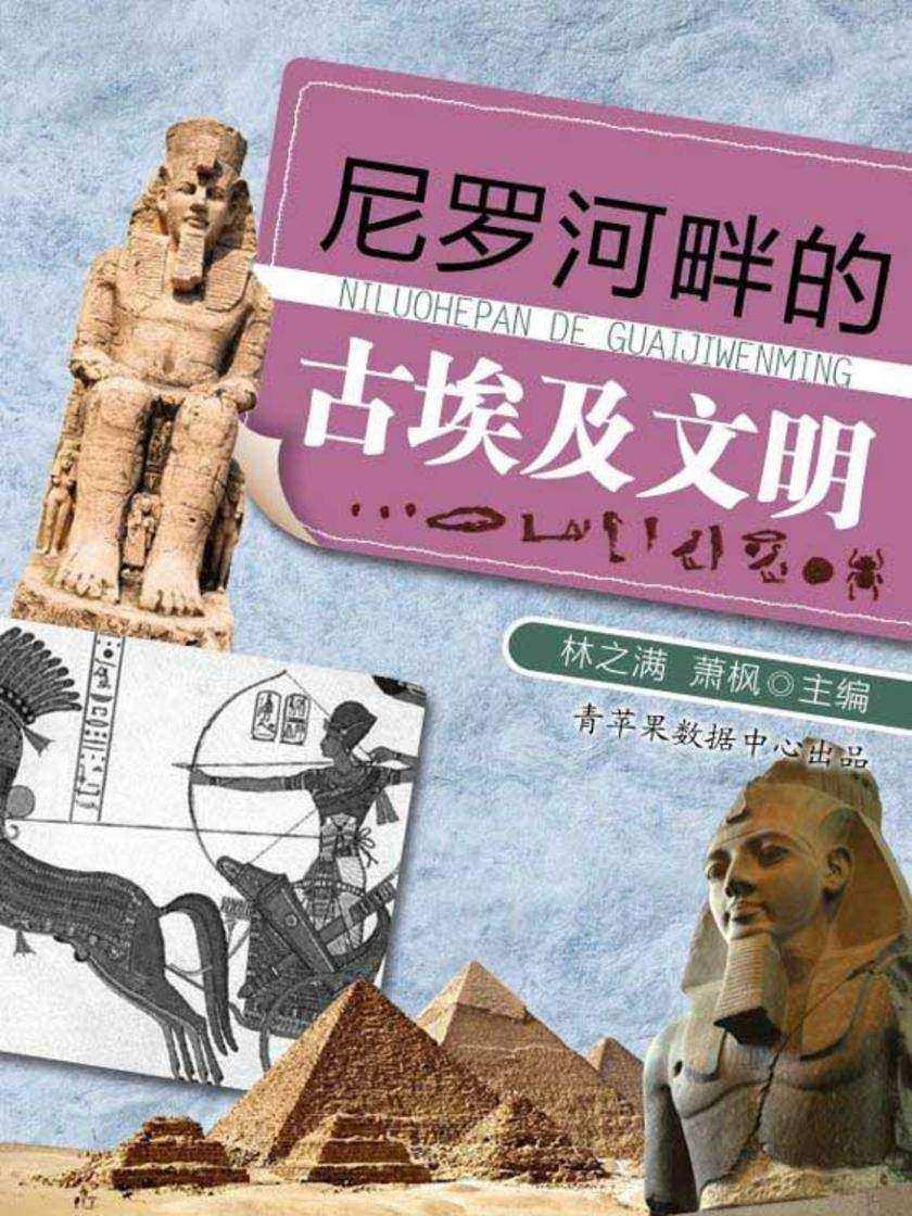 尼罗河畔的古埃及文明