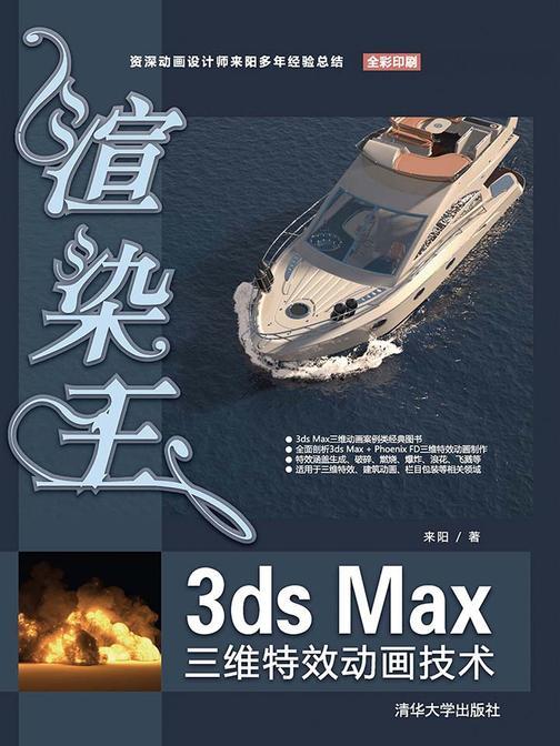 渲染王3ds Max三维特效动画技术