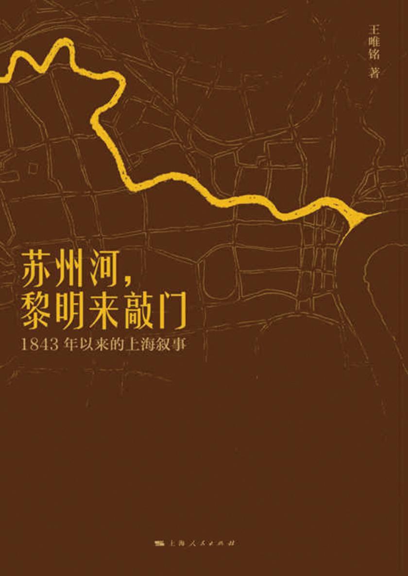 苏州河,黎明来敲门——1843年以来的上海叙事