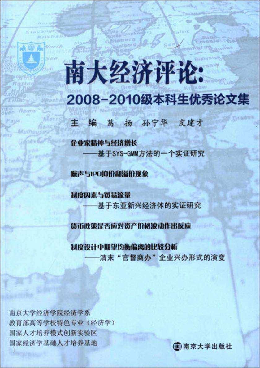 南大经济评论:2008-2010级本科生优秀论文集