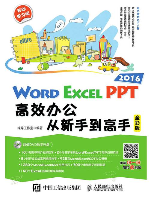 Word/Excel/PPT 2016高效办公从新手到高手