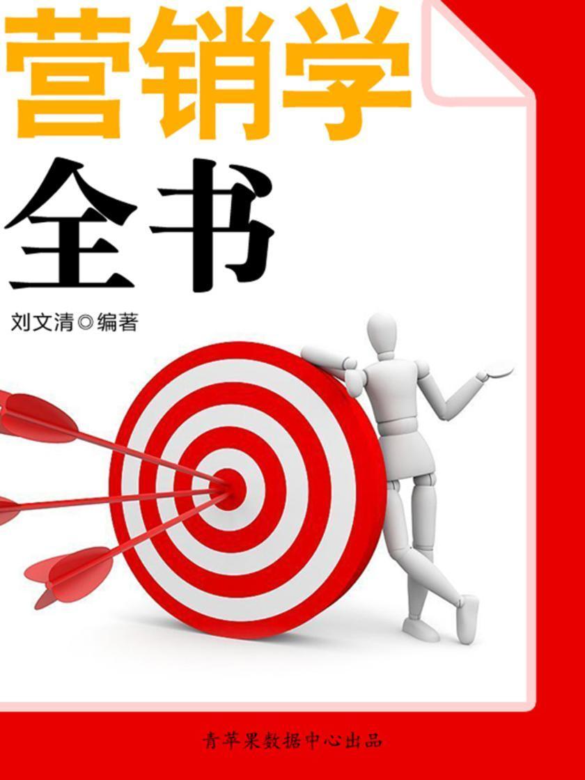 人生成长奠基石丛书——营销学全书