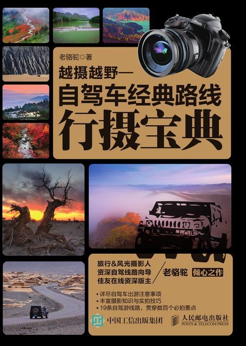 越摄越野——自驾旅行摄影宝典