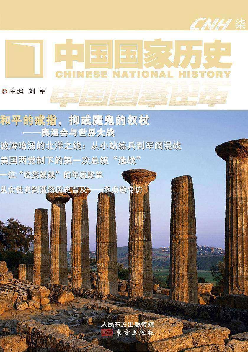 中国国家历史(柒)