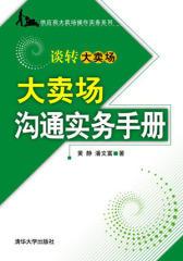 大卖场沟通实务手册(试读本)