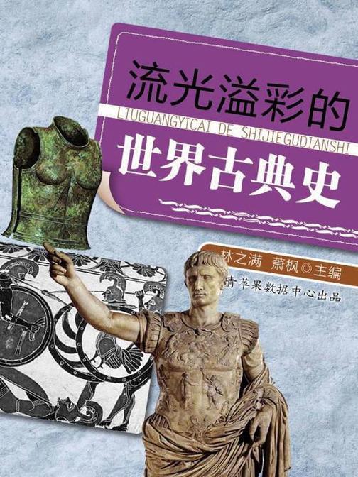 流光溢彩的世界古典史