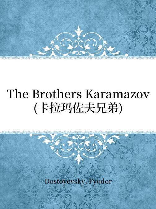 The Brothers Karamazov(卡拉玛佐夫兄弟)
