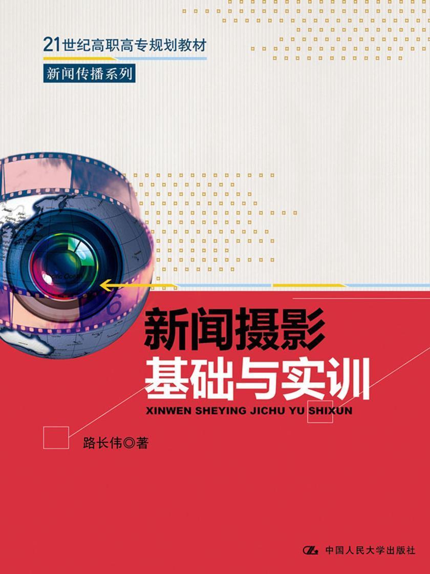 新闻摄影基础与实训(21世纪高职高专规划教材·新闻传播系列)