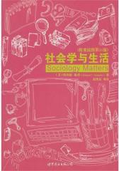 社会学与生活(试读本)