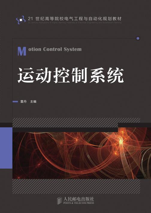 运动控制系统