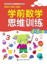 学前数学思维训练4-5岁下